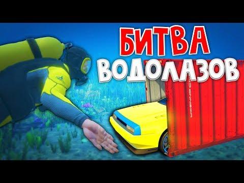 НАШЕЛ ПОД ВОДОЙ КОНТЕЙНЕР В КОТОРОМ БЫЛ ДЕЛОРИАН!    - БИТВА ВОДОЛАЗОВ В GTA 5 ONLINE