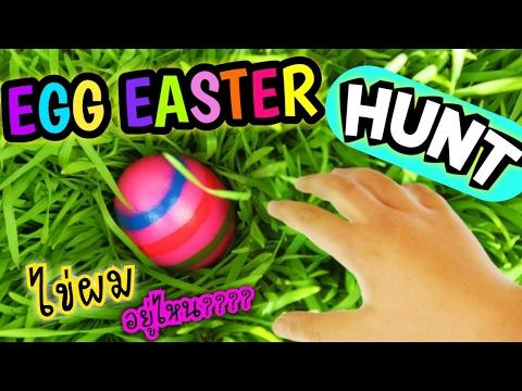 ตามล่าหาไข่อีสเตอร์ | EASTER HUNT| เล่น กับ ลูก TV