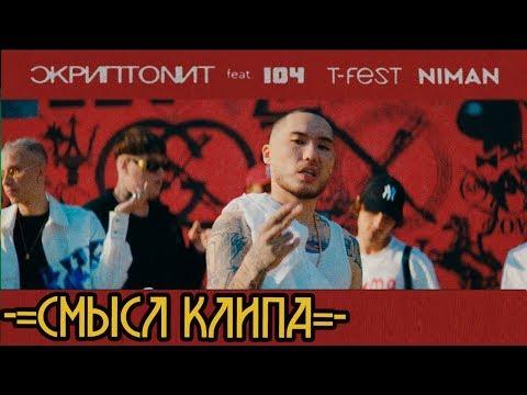 СМЫСЛ КЛИПА- СКРИПТОНИТ - Мультибрендовый (104,T-Fest,Niman)