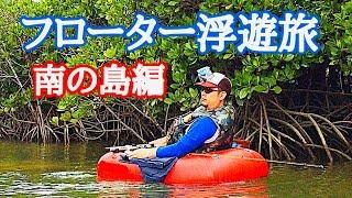 【フローター浮遊旅】【南の島編】トップウォーター ルアーフィッシング ラインスラック
