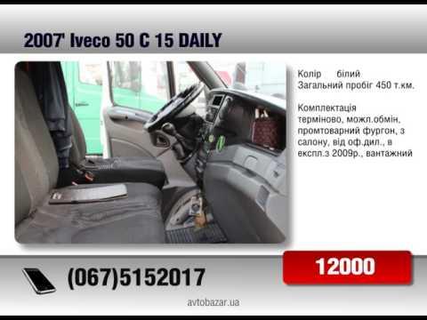 Продажа Iveco 50 C 15 DAILY