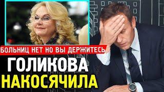 Голикова призналась. Здравохранение ужасно. Алексей Навальный поздравление от ФБК с Новым Годом.