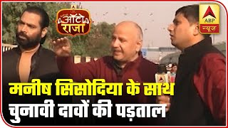 Manish Sisodia Tears Into BJP | Auto Raja | ABP News