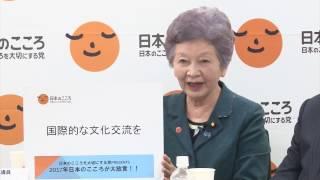 7/7日本のこころを大切にする党Presents「2017年日本のこころが大放言!」VOL7〜エンディング〜