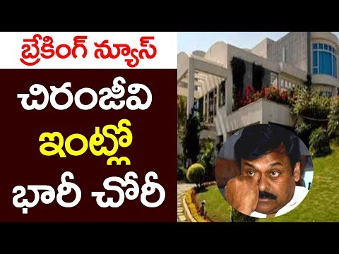 Robbery in Chiranjeevi House