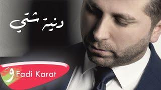 Fadi Karat - Danie Chate / فادي كارات - دنية شتى تحميل MP3