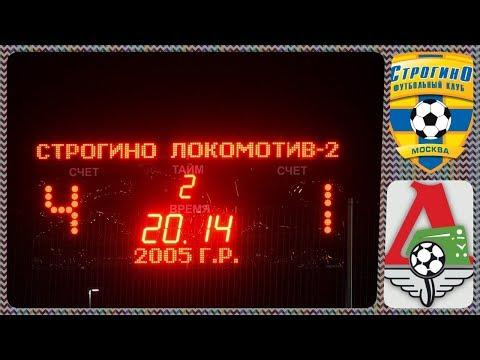 2005 г.р.: Строгино - Локомотив-2 - 4:1 | Обзор