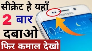 Amazing Android Phone Sensor Secret Trick 2018