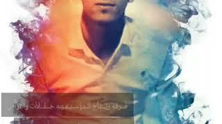 اغاني طرب MP3 تامر البرنس فرقه ريتاج الموسقيه [طبع الزمن غدر ماشي له امان] تحميل MP3
