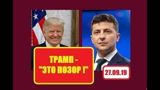 НОВОСТИ УКРАИНЫ СЕГОДНЯ - ТРАМП В БЕШЕНСТВЕ!
