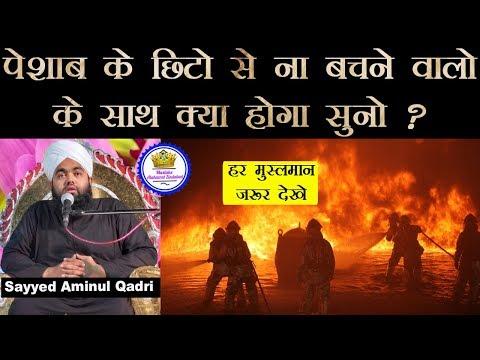 Sayyed Aminul Qadri Khade Hokar Peshab Karne Ka Azab kya h? SDI