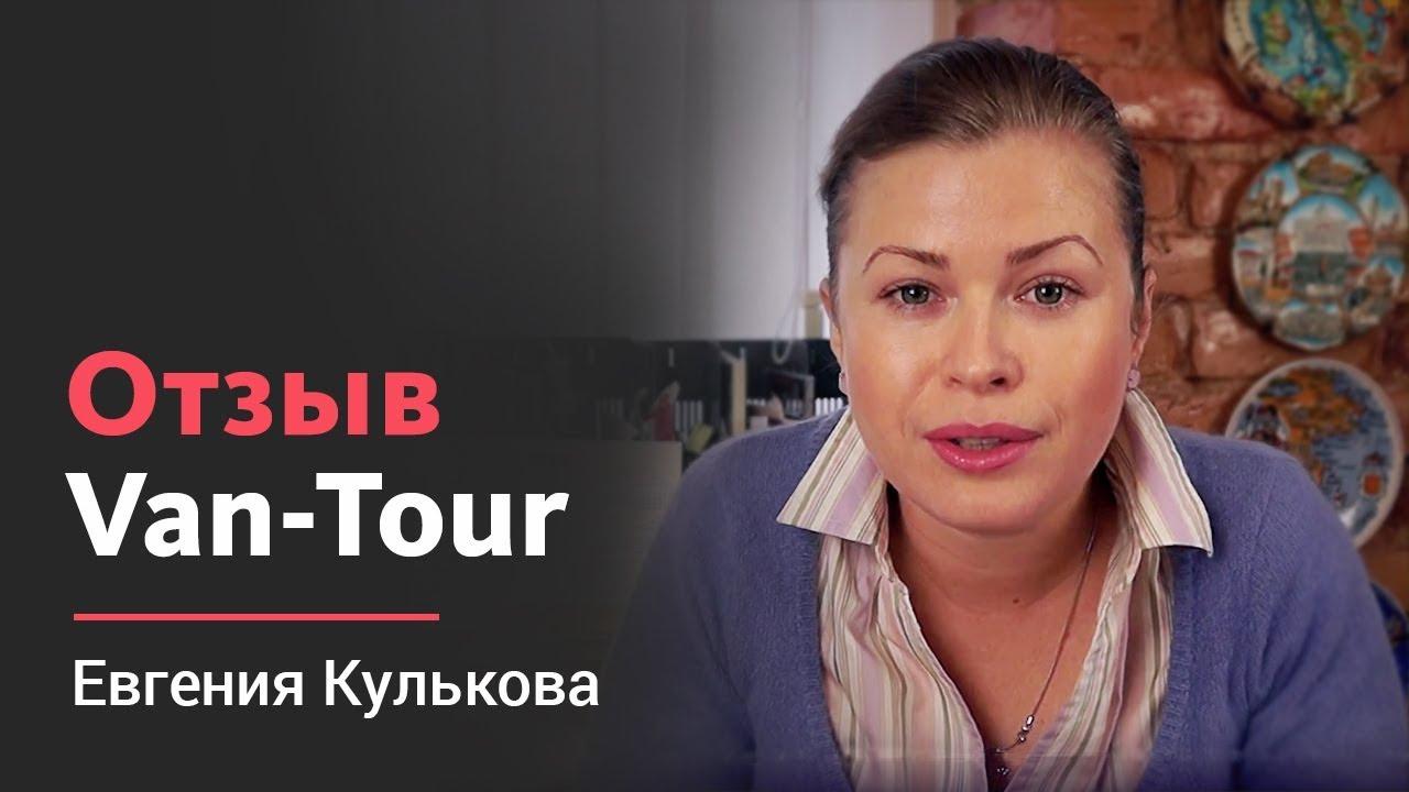 Видеоотзыв: vantour.com.ua - Евгения Кулькова