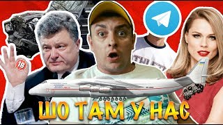 Бампер і Сус про Telegram, Ольгу Фреймут та всіх наших
