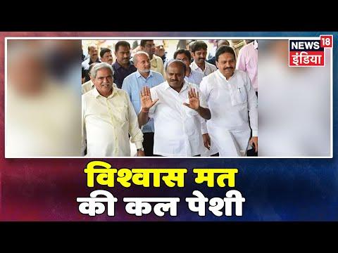 Karnataka Political Crisis: Trust Vote Tomorrow, SC says MLA's Free to Vote For or Against