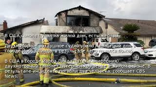 В США самолет упал на жилой дом, есть жертвы