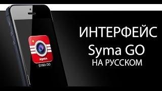 Интерфейс приложения Syma GO (на русском)