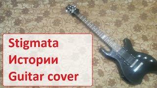 Stigmata   Истории (guitar Cover)