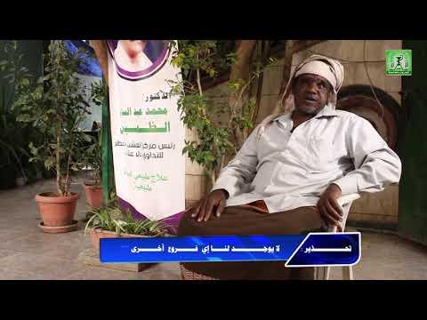 علاج قرحة المعدة وضيق التنفس بالاعشاب ـ عبدالله درويش عبدالله ـ إثبات فائدة العلاج