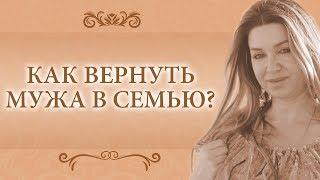 Как вернуть мужа в семью и сохранить брак? | Юлия Новикова