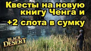 📖 Квесты на книгу Ченга и цепочка на +2 слота в Black Desert (MMORPG - ИГРЫ)