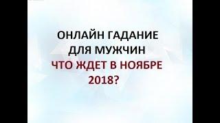 ЧТО БУДЕТ В НОЯБРЕ 2018? ГАДАНИЕ ДЛЯ МУЖЧИН. Онлайн Таро гадание.