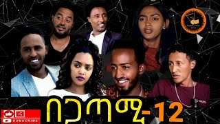 New Eritrean Movie 2020 Begatami Part 12 #በጋጣሚ ብዳኒኤል ጠዓመ