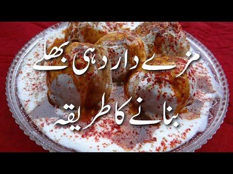 Dahi Baray Recipe Pakistani In Urdu Dahi Bhalla Recipe Pakistani In Urdu