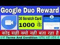 Google Duo Reward all terms and condtion and how to Link you Google Duo with Google Pay (Tez) +Truth
