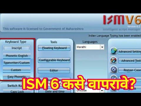 marathi-typing-font-dvb-tt-surekh-free-download-videos