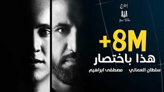 تحميل اغاني سلطان العماني | مصطفى ابراهيم - هذا باختصار (حصريا 2020( MP3