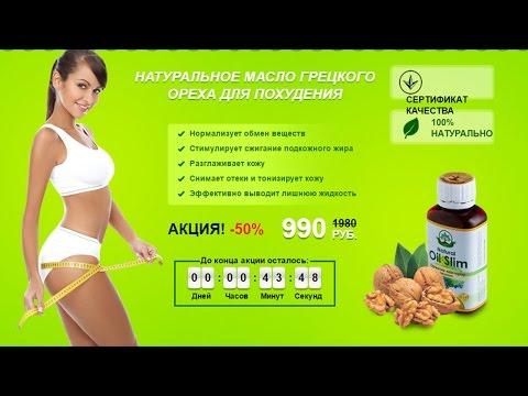 youtube Natural Oil Slim - масло для похудения