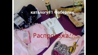 Покупки по распродаже одежды каталога #1 faberlic. Часть 1