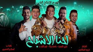 """مهرجان """" احنا الأشباح"""" حمو بيكا - علي قدورة - نور التوت - توزيع فيجو الدخلاوي 2020 تحميل MP3"""