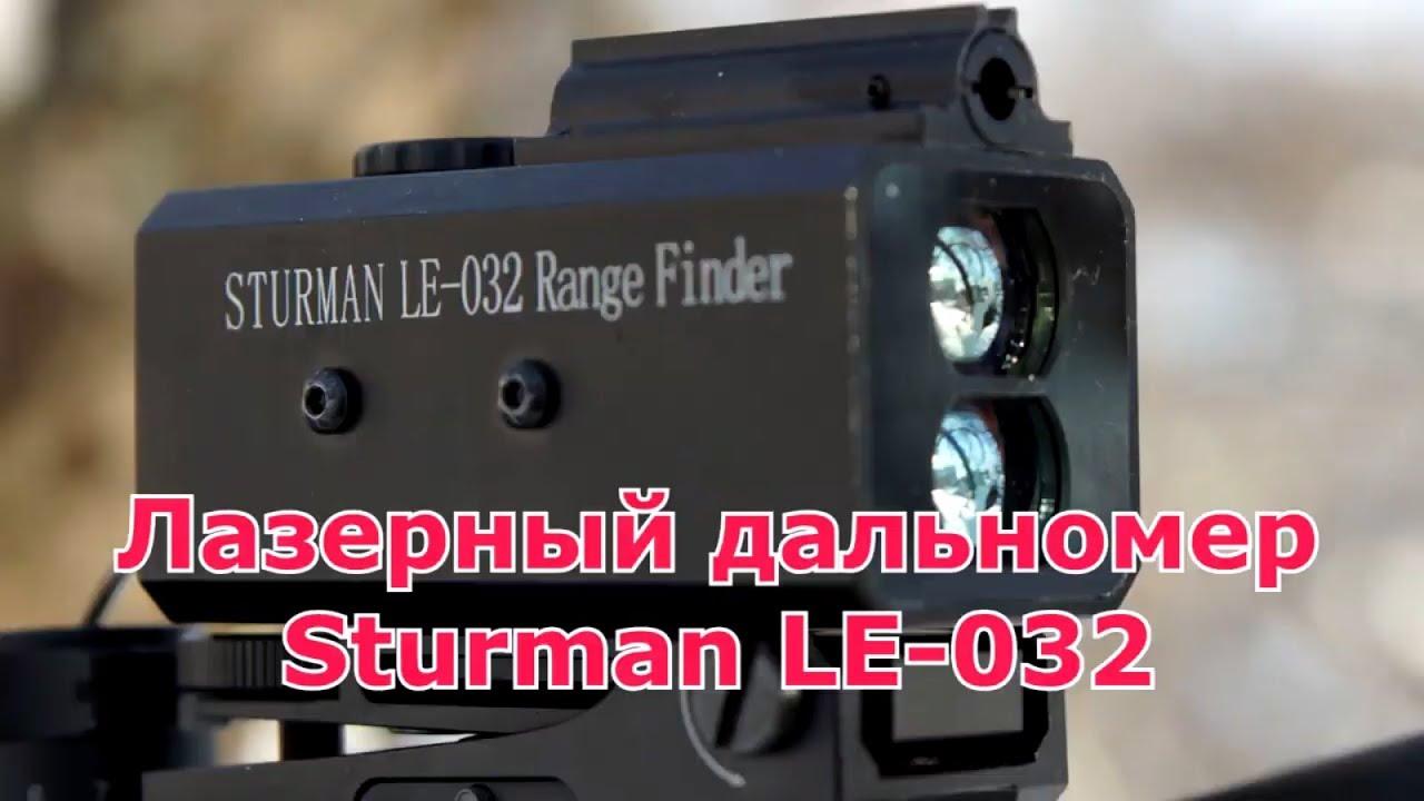 Видео о товаре Дальномер Sturman LE-032 ночной с ЛЦУ