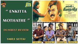 Enkitta Mothathe - Movie Review   Dumbest Review   Natty, Sanchitha Chetty, Radharavi   Smile Settai