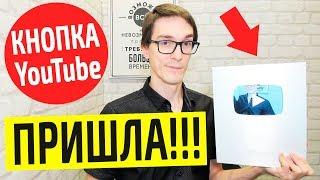 Серебряная кнопка YouTube - распаковка | Как получить награду на 100 000 подписчиков