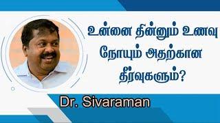 நோயும் அதற்கான தீர்வுகளும் | Dr. Sivaraman Speech