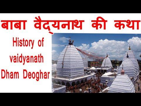 बाबा वैद्यनाथ धाम की कथा   history of vaidyanath dham   ravneshwar mahadev   deoghar kanvar yatra.