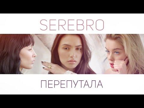 Серебро - Перепутала