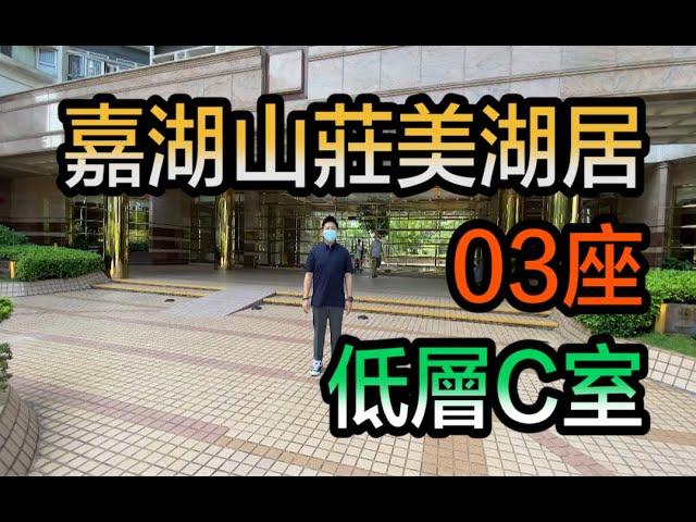 【#代理Corn推介】嘉湖山莊美湖居03座低層C室