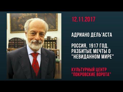 Россия, 1917 г. Разбитые мечты о «невиданном мире»