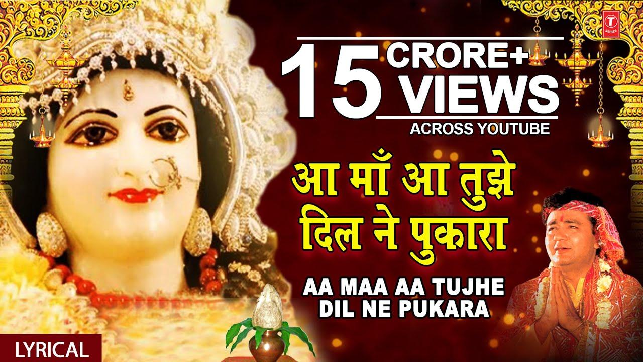 Aa-Maa-Aa-Tujhe-Dil-Ne-Pukara-Lyrics-In-Hindi