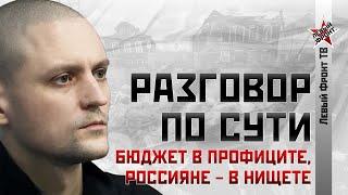 Сергей Удальцов: Нищая Россия с профицитом бюджета