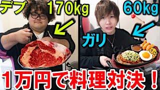 【大食い】170kgのデブと料理対決!何キロ太る?