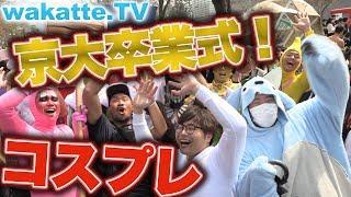 京大卒業式のコスプレを調査!どうせ童貞ばっかり??wakatte.TV#64