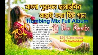 Bangla Chayachabi Humbing Mix 2020-Dj Bm Remix Full Album