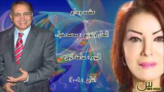 مـن اشـعـــار عـمـاد حـسـن / مـشـهـد وداع ... غـنـاء ليلى غفران تحميل MP3