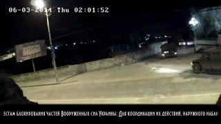 Как аннексировали Крым. Запись с камер видеонаблюдения 6 марта 2014.