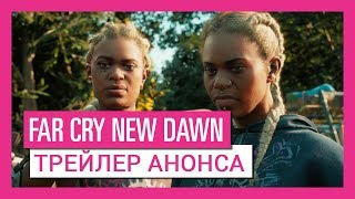 Видео Far Cry New Dawn