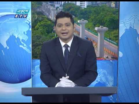 09 AM News || সকাল ০৯ টার সংবাদ || 05 June 2020 || ETV News